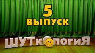 Шуткология 5 выпуск