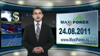 24.08.11 - Дневной обзор - Рынок Форекс (Forex) - MaxiForex-HD
