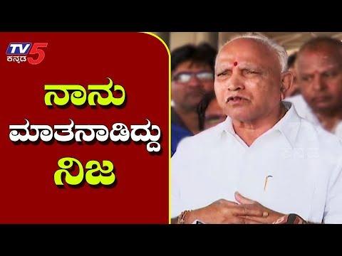 ತಪೊಪ್ಪಿಕೊಂಡ ಯಡಿಯೂರಪ್ಪ | BS Yeddyurappa | Operation Kamala | TV5 Kannada
