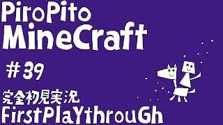 PiroPito First Playthrough of Minecraft #39