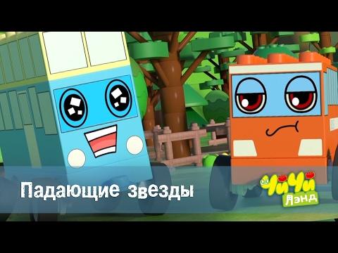 Чичилэнд - Падающие звезды – мультфильм про машинки для детей