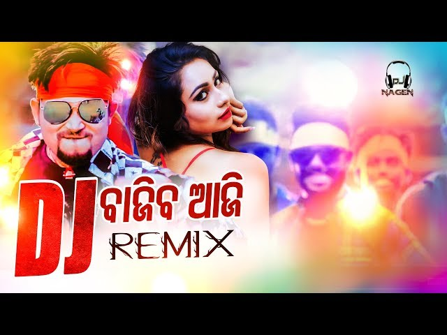 DJ Bajiba Aji Toka Nachiba Aji - Official Dj Remix Video ଡିଜେ ବାଜିବ ଆଜି - DJ NAGEN   ODIA HD