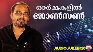 ഓർമ്മകളിൽ ജോൺസൺ   Ormmakalil Johnson Master   Malayalam Super Hit Songs