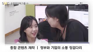 """2020 유망중소기업 홍보영상(5"""" 합본)"""