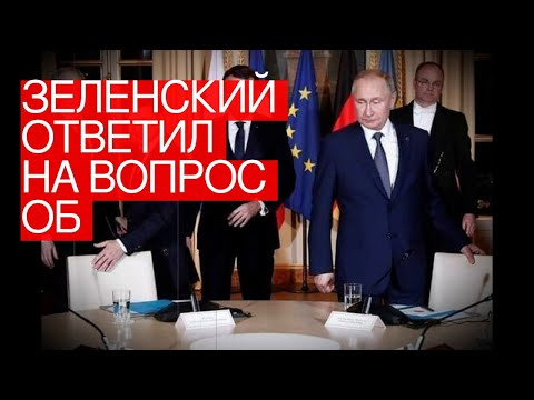 Зеленский ответил навопрос оботношениях сПутиным