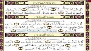 سورة الإخلاص والفلق والناس بصوت ياسين الجزائري برواية ورش عن نافع
