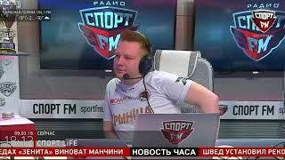 Юрий Розанов о футболе и хоккее на Спорт FM. 09.03.2018