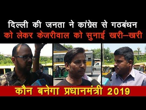 दिल्ली की जनता ने कांग्रेस से गठबंधन के प्रयास को लेकर केजरीवाल को सुनाई खरी-खरी   Bol India Bol