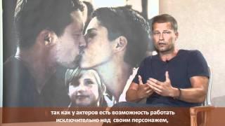 Интервью с Тилем Швайгеро (Фильм Соблазнитель)