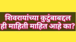 शिवरायांच्या कुटुंबाबद्दल ही माहिती माहित आहे का । Complete family of Chhatrapati Shivaji Maharaj ।