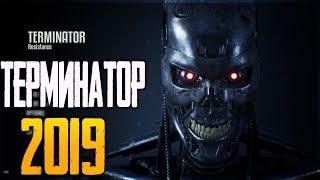 terminator: Resistance 1440p - ТЕРМИНАТОР 2019 - ВЫЖИВАНИЕ ЧЕЛОВЕЧЕСТВА!