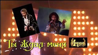 Е. Болдышева & А. Горбашов (Мираж 90-х) - Звёздная россыпь