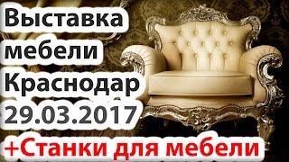 Крутые станки для мебели. Выставка мебели в Краснодаре 29 марта – 01 апреля 2017