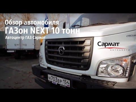 Обзор ГАЗон NEXT - автоцентр ГАЗ Сармат