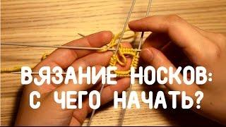 Как начать вязать носки спицами // Вязание на 5 спицах