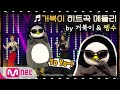 [다시한번/풀버전] ♬비행기+왜이래+빙고 by 거북이 with 펭수#다시한번 | One More Time EP.1