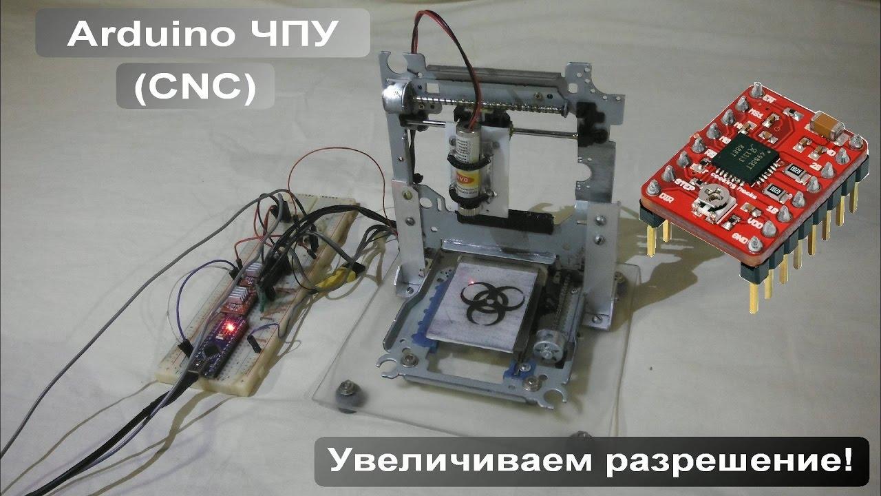 Cnc своими руками arduino