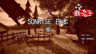 【カラオケ】SUNRISE 日本/嵐