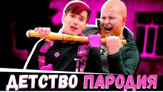 Download Rauf Faik - Детство (ПАРОДІЯ) Mp3 and Videos