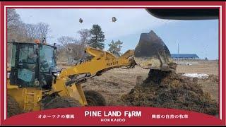 畑へ自然肥料を還元しましょう! 100t以上あるけど…(^^;)