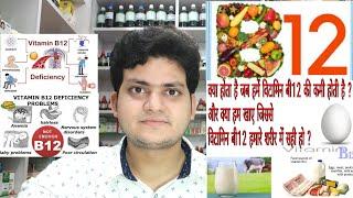 Vitamin B 12 Deficiency ! What is Vitamin B 12 ! Food ! Function ! विटामिन बी12 की कमी ?