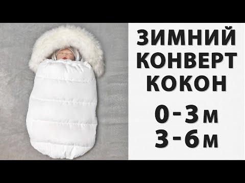 Зимний конверт для новорожденного своими руками