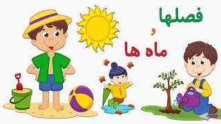🌳Seasons and Months in Farsi/Persian    فصلها و ماه ها به زبان فارسی