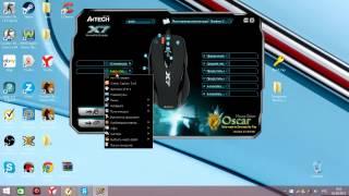 драйвер для мышки x7