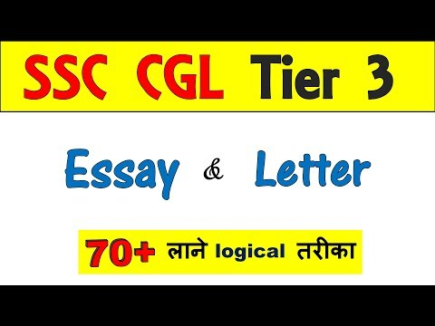 How to prepare for SSC CGL Tier 3 2017 (Descriptive paper) Essay and letter Preparation
