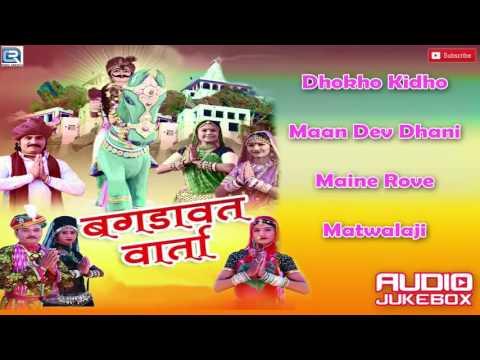 Rajasthani New Bhajan 2016 | Bagdawat Varta | Shri Sawai Bhoj | Marwadi Desi Bhajan | JUKEBOX