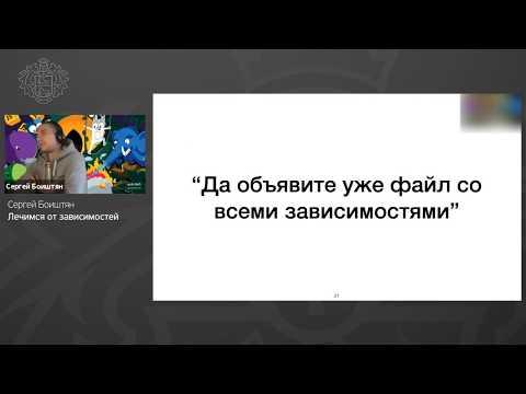 Лечимся от зависимостей | Сергей Боиштян