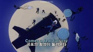 고전애니 GI JOE 지아이조 주제가 (가사有)