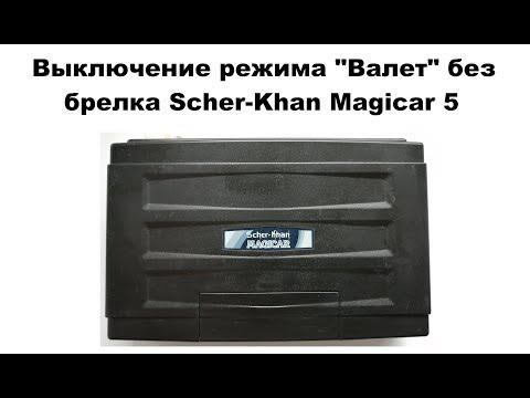 Снятие режима Валет Scher-Khan Magicar 5