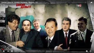 Дикие деньги. Новая Украина. Фильм 1-й.