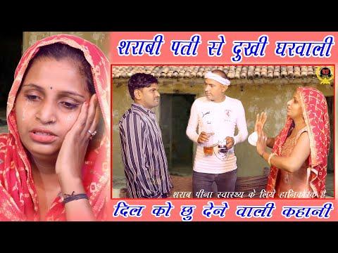 Sharabi Pati Se Dukhi Gharvali !! शराबी पति से दुखी घरवाली !! Haryanvi Rajsthani Natak 2020