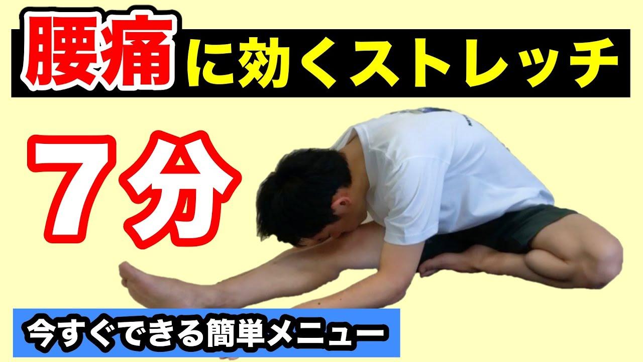 に 効く 腰痛
