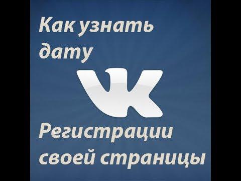 Как узнать дату регистрации ВКонтакте?