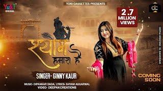 श्याम हमारा है | मै हक से कहती हूँ | Shyam Humara Hai | Ginny Kaur | FULL HD Video