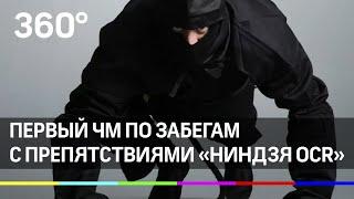 Первый ЧМ по забегам с препятствиями «Ниндзя OCR» стартовал в парке Горького