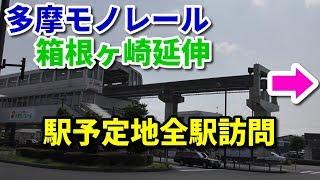 【開業10年前】多摩モノレール延伸区間 上北台~箱根ヶ崎を全駅訪問