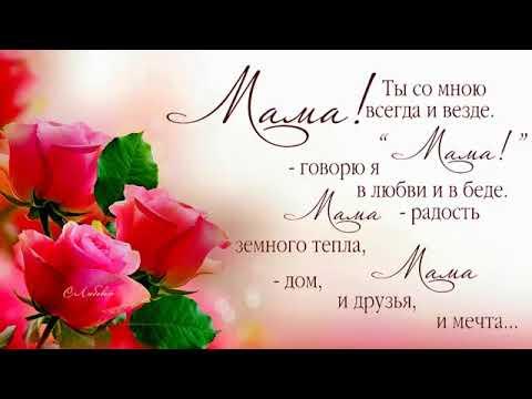 💕💖  С Днём рождения мамочка!!!  💖💕  Мамочка моя любимая. Я ТЕБЯ ОЧЕНЬ ЛЮБЛЮ !😘😍😘