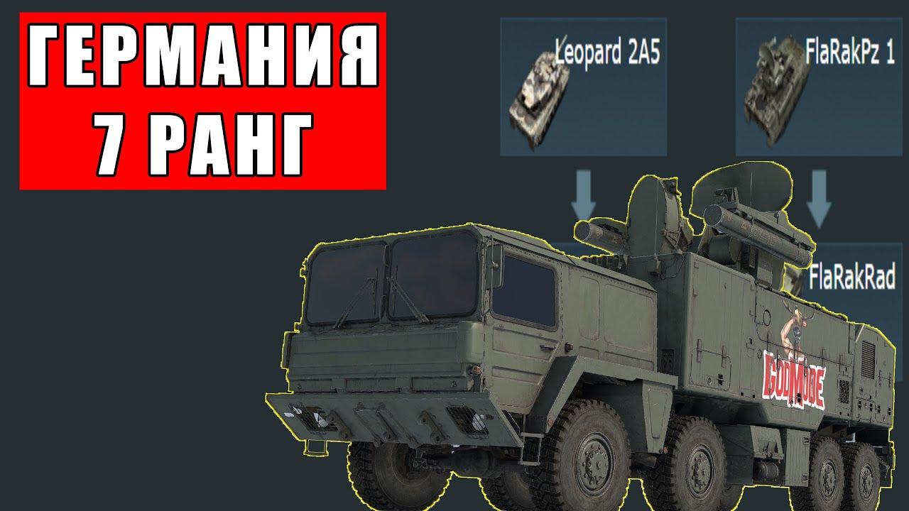 🔥Самые ПЛОХИЕ и ИНТЕРЕСНЫЕ танки ГЕРМАНИИ 7 РАНГ в War Thunder