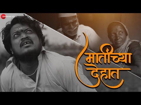 Matichya Dehat - Official Music Video   Amol & Duhita   ONKARX   Yamuna, Balu, Bhagyashree & Durgesh