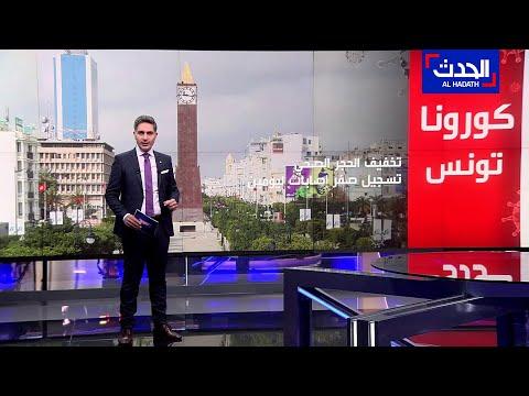آخر تطورات فيروس كورونا عربياً.. بين تخفيف وتشديد القيود والإجراءات