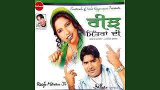 Reejh (feat. Manjinder Gulshan)