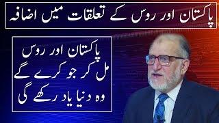 Pakistan And Russia Alliance Shock The World   Harf E Raaz   Neo News