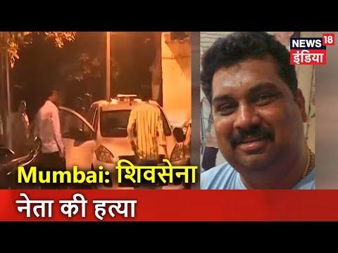 Mumbai: शिवसेना नेता की हत्या | Breaking News | News18 India