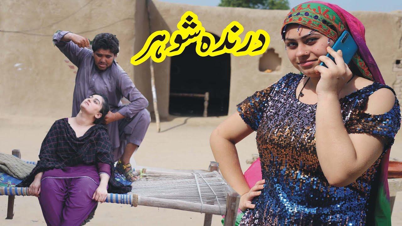 Darinda Shohar  Zindagi Barbaad Biwi Par Zulm Pagal Shohar Nay Apni Biwi Ki Zindagi By Nouman TV