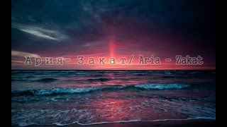 Ария - Закат/ Aria - Zakat