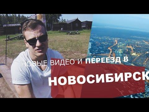 МОЙ ПЕРЕЕЗД В НОВОСИБИРСК И НОВЫЕ ВИДЕО / VLOG